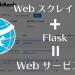 Webスクレイピング+Flaskでwebサービスを制作するまでにやったこと